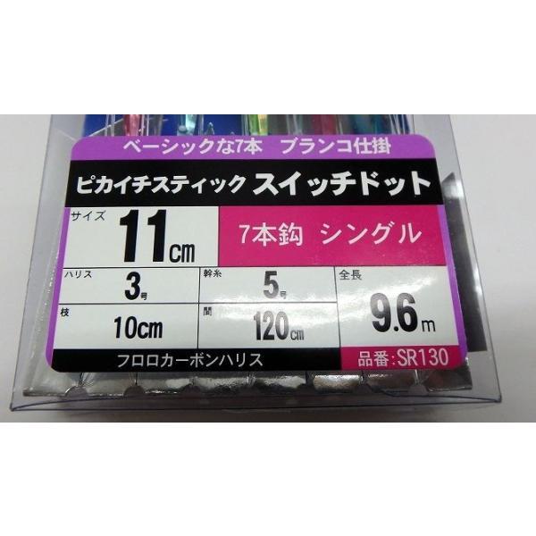 紫外線反応ピカイチスティック スイッチドット11cm7本 ヤリイカ用 イカ釣り仕掛け  ハヤブサ|sangodoshop|04