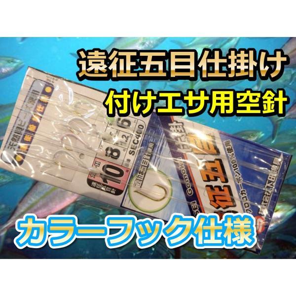 銭洲遠征釣り カラー針 付け餌五目仕掛け 8号 4ヒロ  イサキバリバリ食います!