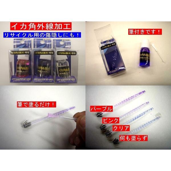 蛍光紫外線コーティング  イカプラ角・スッテ・エギ用