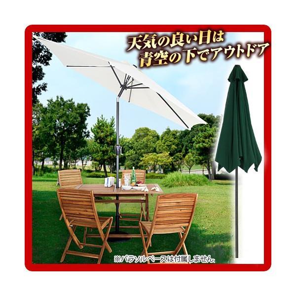 パラソル 幅265cm ガーデン パラソルベースは別売 日傘 日よけ