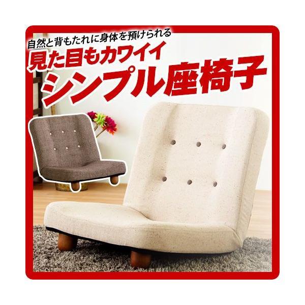 脚付きリクライニング座椅子スマート座椅子椅子chairチェア