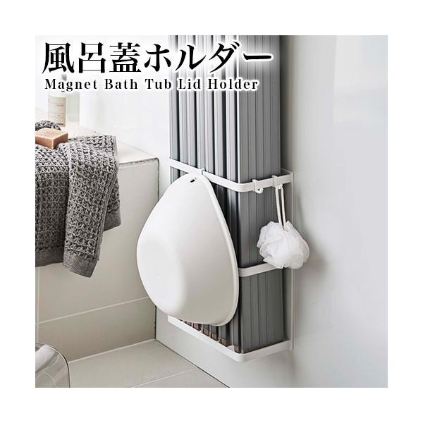 マグネットバスルーム折り畳み風呂蓋ホルダー ミスト ホワイト おしゃれ  新生活 新築 結婚 祝い 贈り物