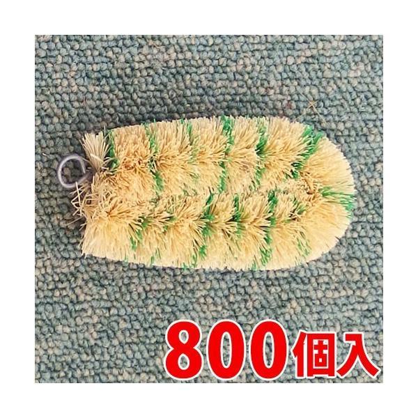たわし ミニスリムたわし グリーン ヤシの実 繊維 漂白 白パーム 持ちやすい スリム タイプ たわし 800個入