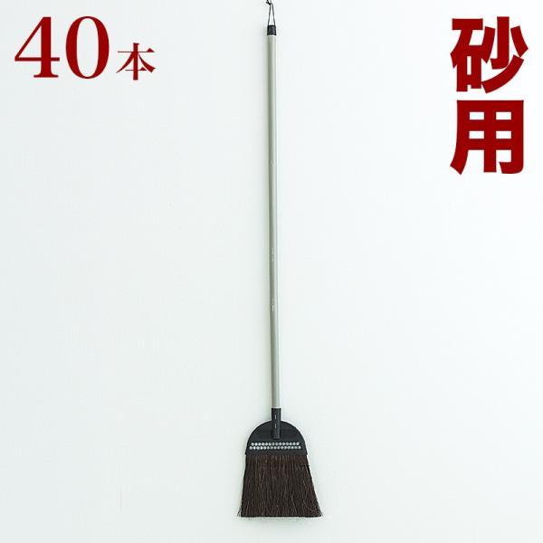 ほうき 黒シダほうき 業務用 40本 セット 柔らかい 砂用