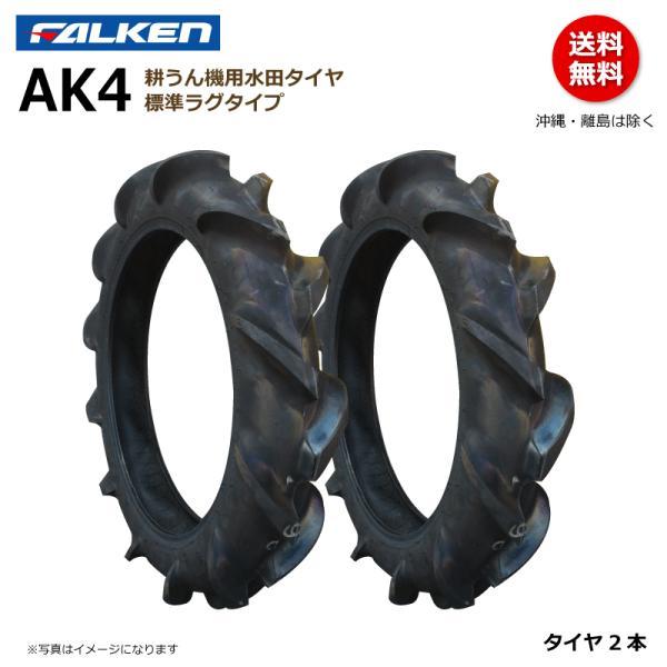 【要在庫確認】2本セット ファルケン 耕うん機 タイヤ AK4 4.00-19 4PR 通常ラグ FALKEN オーツ OHTSU 400-19 4.00x19 400x19 2本組