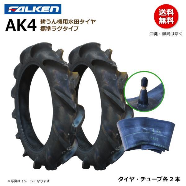 【要在庫確認】ファルケン 耕うん機 タイヤ チューブ セット AK4 4.00-19 4PR 通常ラグ オーツ 400-19 4.00x19 400x19 各2本