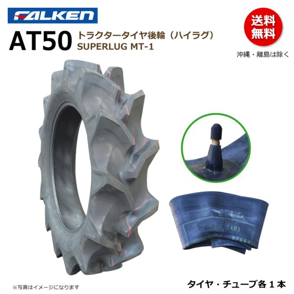 【要在庫確認】ファルケン トラクター タイヤ チューブ セット AT50 8-18 4PR 後輪 ハイラグ SUPERLUG MT-1 オーツ OHTSU  8x18