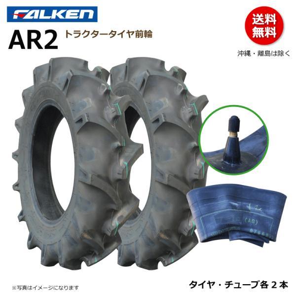 【要在庫確認】ファルケン トラクター タイヤ チューブ 各2本セット AR2 8-18 4PR 前輪 フロント ラグパタン FALKEN オーツ OHTSU  8x18