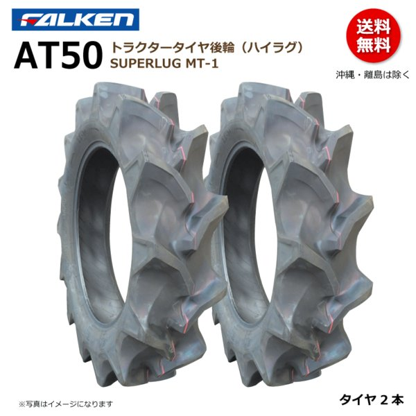 【要在庫確認】2本セット ファルケン トラクター タイヤ AT50 8-16 4PR 後輪 ハイラグ MT-1 FALKEN オーツ OHTSU  8x16 2本組