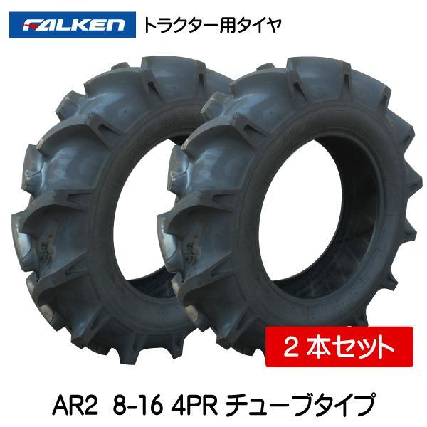 【要在庫確認】2本セット ファルケン トラクター タイヤ AR2 8-16 4PR 前輪 フロント FALKEN オーツ OHTSU  8x16 2本組