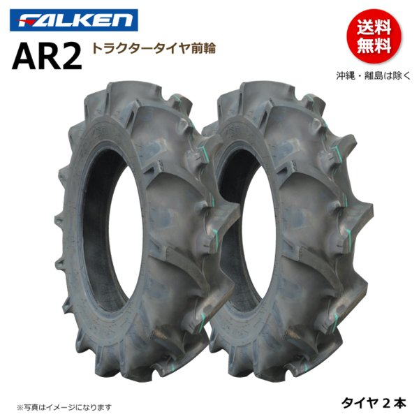 【要在庫確認】2本セット ファルケン トラクター タイヤ AR2 6-14 6PR 前輪 フロント FALKEN オーツ OHTSU  6x14 2本組