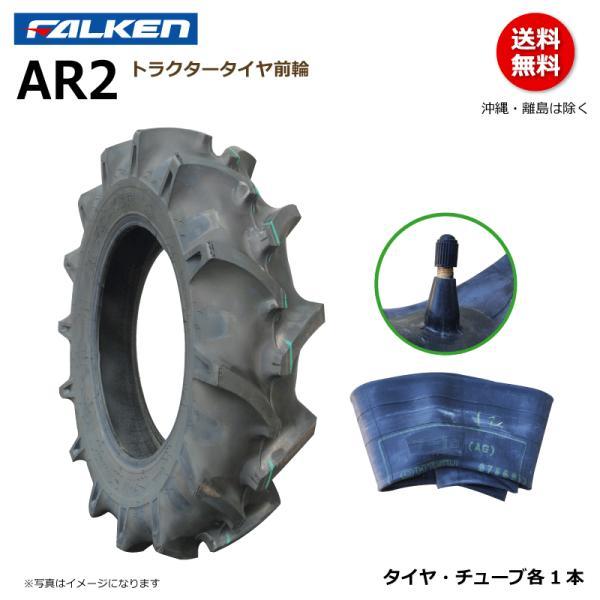 【要在庫確認】ファルケン トラクター タイヤ チューブ セット AR2 6-14 6PR 前輪 フロント ラグパタン FALKEN オーツ OHTSU  6x14