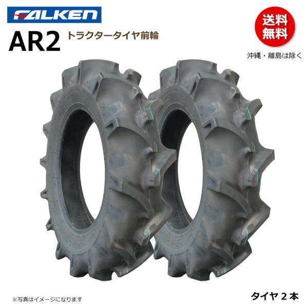 【要在庫確認】2本セット ファルケン トラクター タイヤ AR2 6-14 4PR 前輪 フロント FALKEN オーツ OHTSU  6x14 2本組