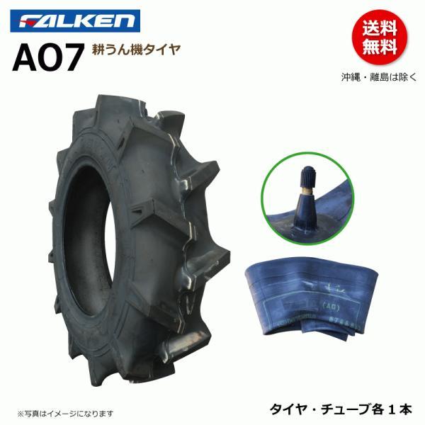 【要在庫確認】ファルケン 耕うん機 タイヤ チューブ セット AO7 6-12 2PR 耕運機 ラグパタン FALKEN オーツ OHTSU  6x12