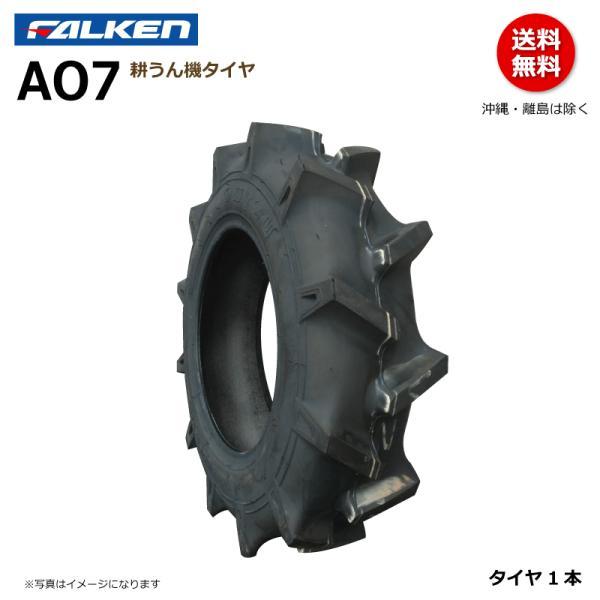 【要在庫確認】ファルケン 耕うん機 タイヤ AO7 5.00-12 2PR TL 耕運機 ラグパタン チューブレス FALKEN オーツ OHTSU 500-12 5.00x12 500x12