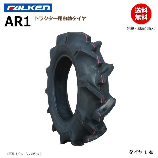 【要在庫確認】ファルケン トラクター タイヤ AR1 5-12 2PR 前輪 フロント FALKEN オーツ OHTSU 5x12 メーカー直送