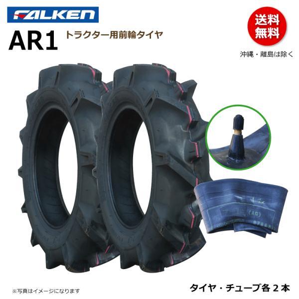 【要在庫確認】ファルケン トラクター タイヤ チューブ セット AR1 5-12 2PR 前輪 フロント FALKEN オーツ OHTSU  5x12 各2本