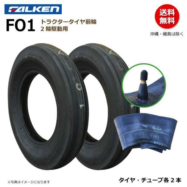 【要在庫確認】ファルケン トラクター タイヤ チューブ セット FO1 4.00-12 4PR 前輪 オーツ OHTSU 400-12 4.00x12 400x12 各2本