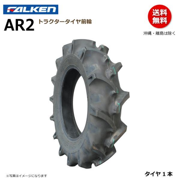 【要在庫確認】ファルケン トラクター タイヤ AR2 6-12 4PR 前輪 フロント FALKEN オーツ OHTSU  6x12