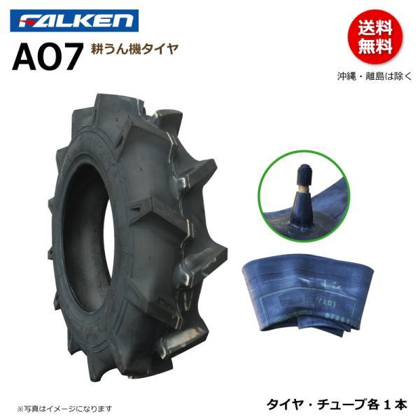 【要在庫確認】ファルケン 耕うん機 タイヤ チューブ セット AO7 4.50-10 2PR 耕運機 FALKEN オーツ OHTSU 450-10 4.50x10 450x10