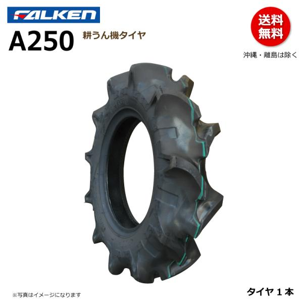 【要在庫確認】ファルケン 耕うん機 タイヤ A250 4.00-10 2PR 耕運機 ラグパタン FALKEN オーツ OHTSU 400-10 4.00x10 400x10