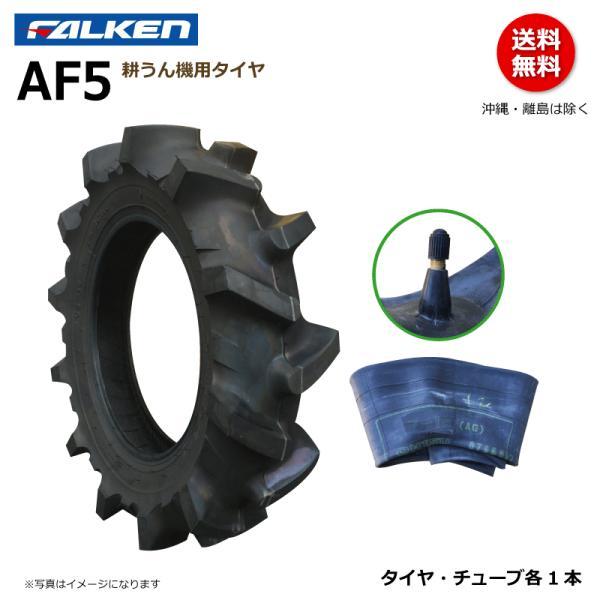 【要在庫確認】ファルケン 耕うん機 タイヤ チューブ セット AF5 3.50-7 2PR 通常ラグ FALKEN オーツ OHTSU 350-7 3.50x7 350x7