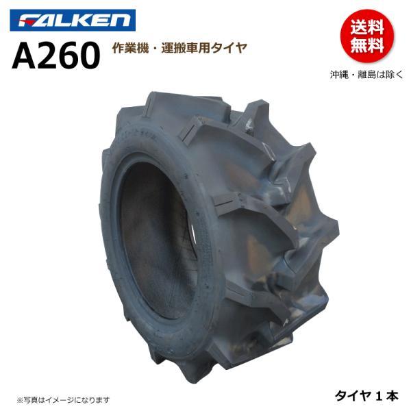 【要在庫確認】ファルケン 運搬車 タイヤ A260 23x9.00-12 6PR FALEKN オーツ OHTSU  23x900-12