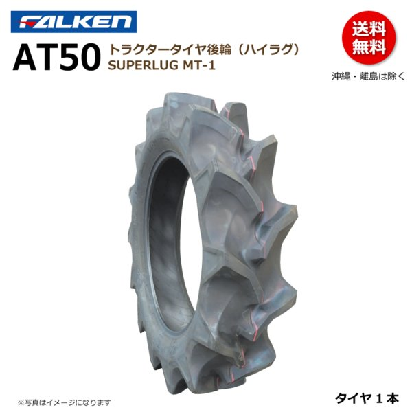 【要在庫確認】ファルケン トラクター タイヤ AT50 9.5-22 4PR 後輪 ハイラグ SUPERLUG MT-1 オーツ OHTSU 95-22 9.5x22 95x22