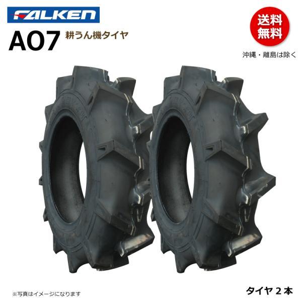 【要在庫確認】2本セット ファルケン 耕うん機 タイヤ AO7 5-12 2PR TL 耕運機 ラグパタン チューブレス FALKEN オーツ OHTSU  5x12 2本組