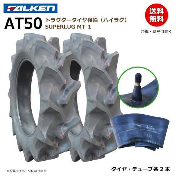 【要在庫確認】ファルケン トラクター タイヤ チューブ セット AT50 9.5-24 4PR 後輪 ハイラグ MT-1 オーツ 95-24 9.5x24 95x24 各2本