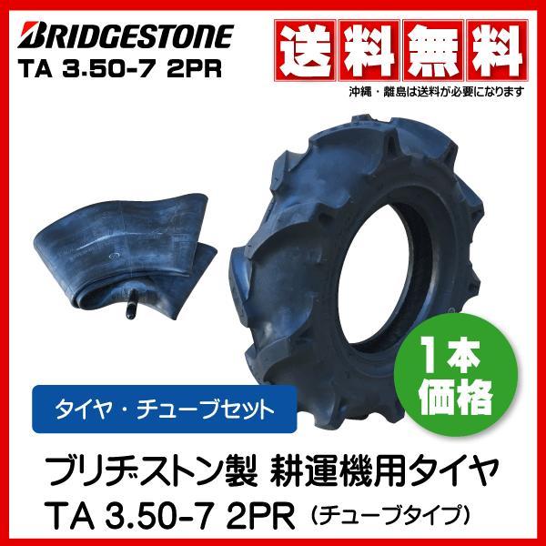 TA 3.50-7 2PR ブリヂストン製 耕運機(耕うん機)タイヤ、直型バルブ チューブ TA 350-7 2PR