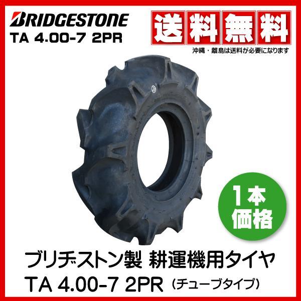 TA 4.00-7 2PR ブリヂストン製 耕運機(耕うん機)タイヤ TA 400-7 2PR