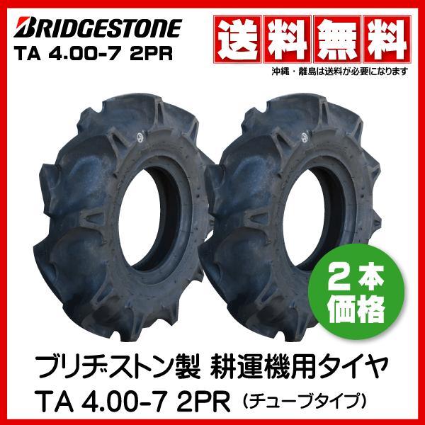 TA 4.00-7 2PR ブリヂストン製 耕運機(耕うん機)タイヤ TA 400-7 2PR 2本セット