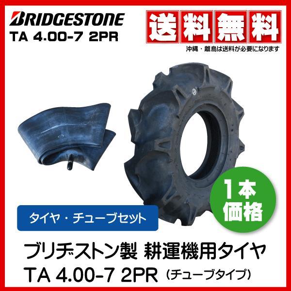 TA 4.00-7 2PR ブリヂストン製 耕運機(耕うん機)タイヤ、直型バルブ チューブ TA 400-7 2PR
