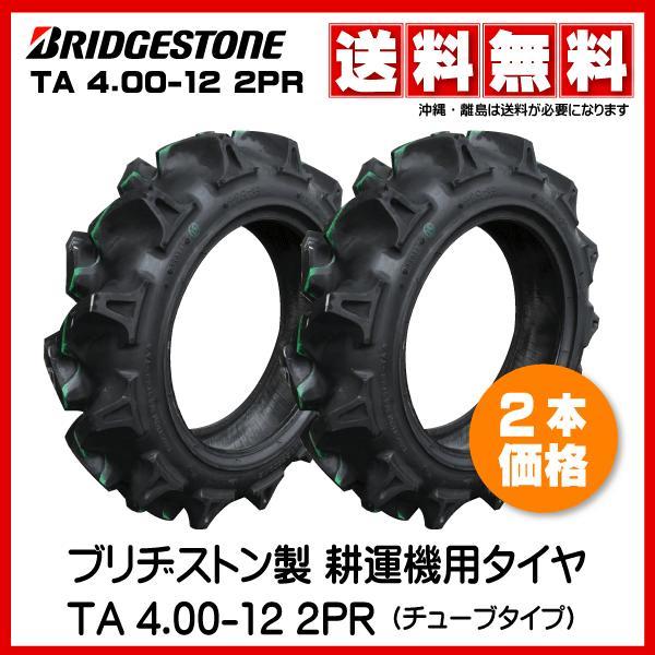 TA 4.00-12 2PR ブリヂストン製 耕運機(耕うん機)タイヤ TA 400-12 2PR 2本セット