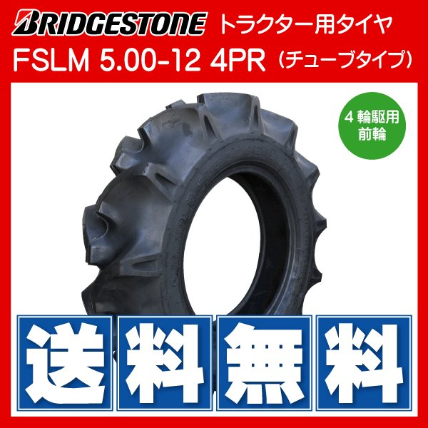 FSLM 5.00-12 4PR ブリヂストン製トラクター用タイヤ 前輪 BS FSLM 500-12 5.00x12 500x12 フロント