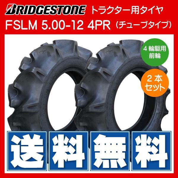 2本セット FSLM 5.00-12 4PR ブリヂストン製 トラクター用タイヤ 前輪 BS Farm Service Lug-M 500-12 5.00x12 500x12  フロント 2本