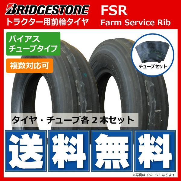 FSR 4.00-15 4PR ブリヂストン製トラクター用タイヤ・チューブ各2本セット Farm Service Rib 400-15 4.00x15 400x15