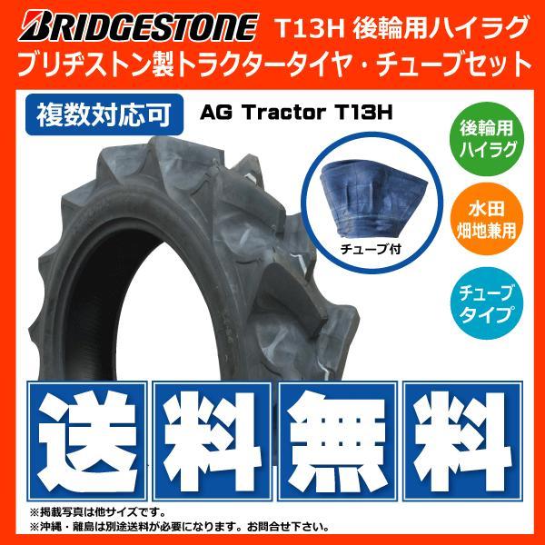 【要在庫確認】T13H 8.3-24 4PR ブリヂストン製トラクター用タイヤ・チューブセット BS AG Tractor T13H 83-24 8.3x24 83x24 後輪(リア)用