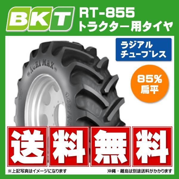 【要在庫確認】RT-855 280/85R24 TL BKT製 トラクター用 ラジアル チューブレス タイヤ RT855 11.2R24 TL