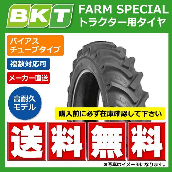 【要在庫確認】BKT FARM SPECIAL 13.6-38 8PR トラクタータイヤ ノーマルラグ チューブタイプ 13.6x38 136-38 136x38 前輪 後輪 インド製