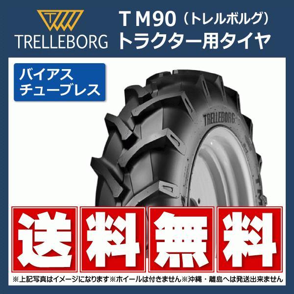 【要在庫確認】TM90 9.5-24 8PR TL TRELLEBORG製トラクタータイヤ チューブレスタイプ 9.5x24 95-24 95x24 前輪 トレルボルグ イタリア製