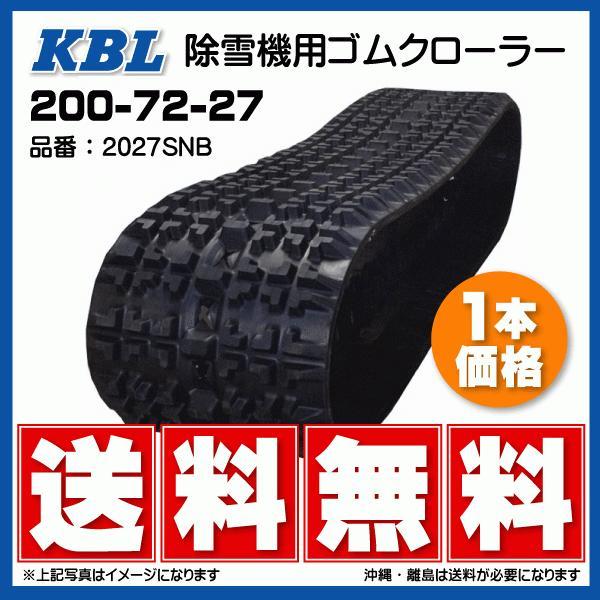 【要在庫確認】2027SNB 200-72-27 KBL製 ワドー(和同) SS80 SE101-DH 除雪機用ゴムクローラー SP位置 中心 200-27-72 200x72x27 200x27x72