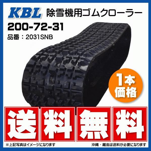 【要在庫確認】2031SNB 200-72-31 KBL製 クボタ(ワドー) KSR16SE 除雪機用ゴムクローラー SP位置 中心 200-31-72 200x72x31 200x31x72