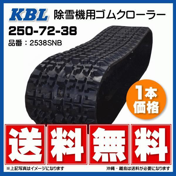 【要在庫確認】2538SNB 250-72-38 KBL製 フジイ FSR1100DTA-3 除雪機用ゴムクローラー SP位置 中心 250-38-72 250x72x38 250x38x72