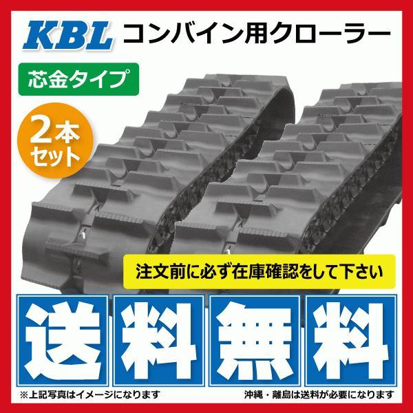 【要在庫確認】2本セット KBL製 イセキ HA13 HA16 コンバイン用ゴムクローラー 3634N9S 360-90-34 パターンD SP位置中心 360x90x34 360-34-90 360x34x90