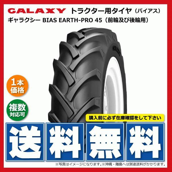 【要在庫確認】EP45 8.3-24 8PR BIAS EARHT-PRO45 GALAXY製前輪・後輪用トラクタータイヤ ギャラクシー アースプロ フロント・リア用 83-24 8.3x24 83x24