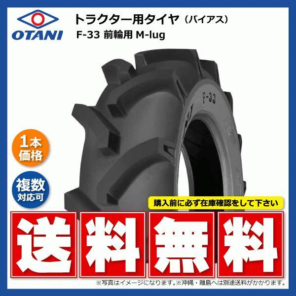 【要在庫確認】F33 8-16 4PR M-Lug OTANI製 前輪用 トラクター タイヤ オータニ  ローラグ フロント用 F-33 8x16