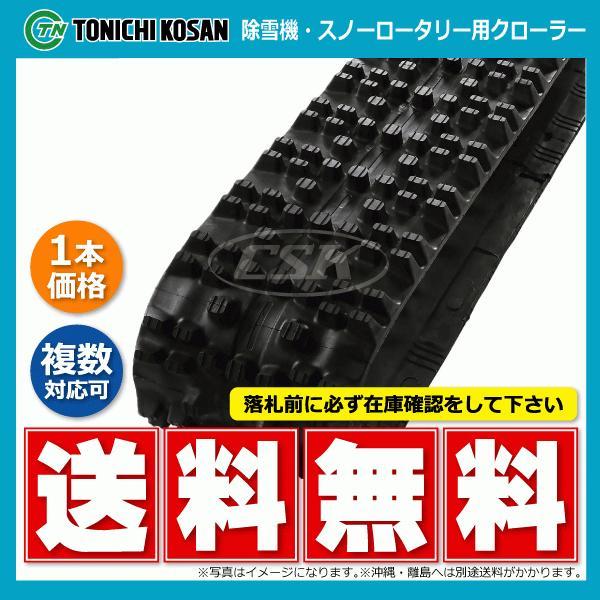 【要在庫確認】SD237234 230-72-34 東日興産 フジイ FSR1100SH 除雪機用ゴムクローラー 芯金タイプ 230x72x34 230x34x72 230-34-72