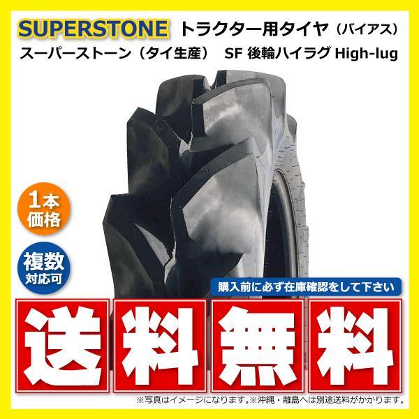 【要在庫確認】SF 8.3-20 4PR  SUPER STONE製 後輪用 トラクター タイヤ  スーパーストーン SUPERFAME リア用 83-20  8.3x20 83x20